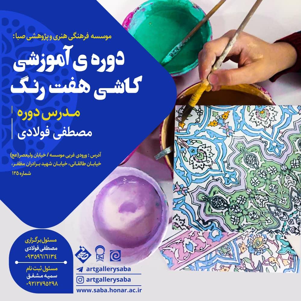 «صبا» کارگاه «آموزشی کاشی هفت رنگ» برگزار می کند