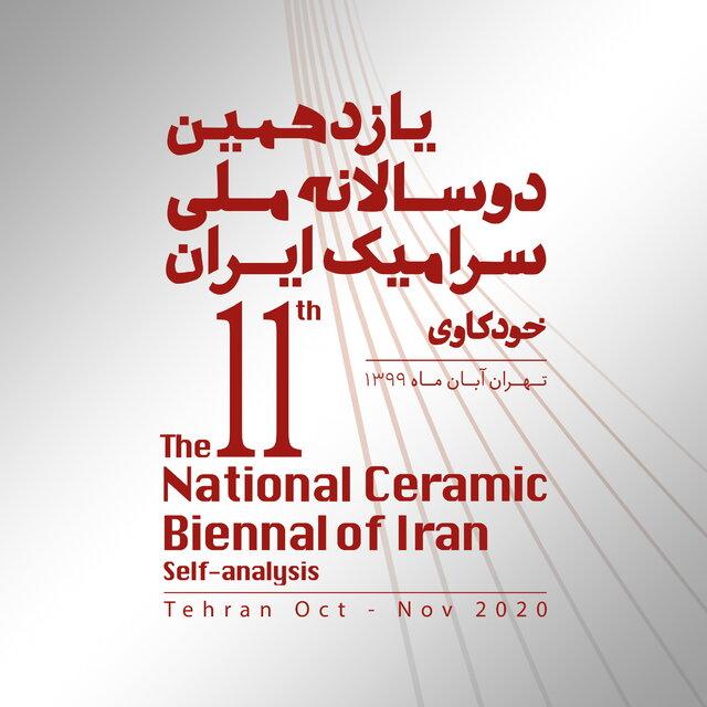 اعلام شورای سیاستگذاری و دبیر یازدهمین دوسالانه ملی سرامیک ایران