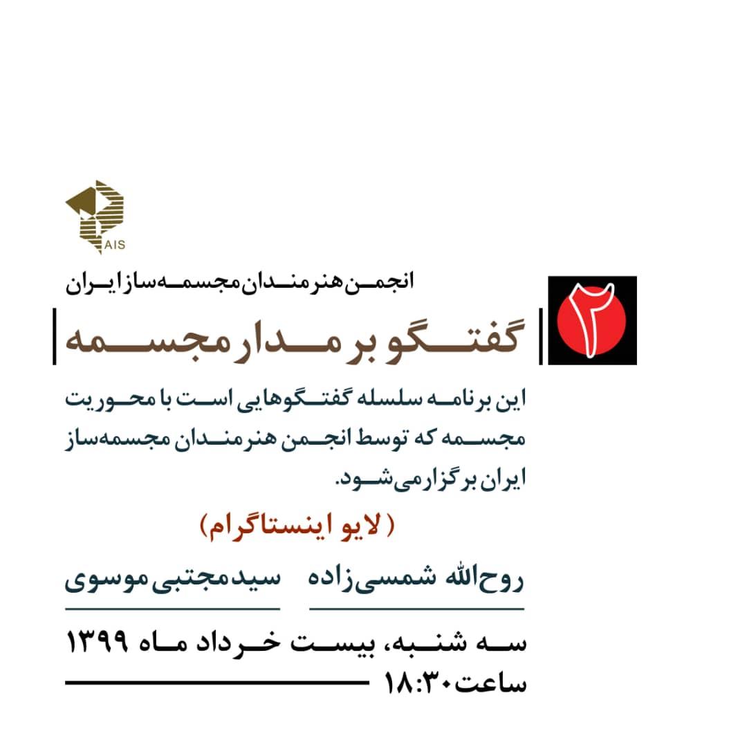دومین گفتگو از سلسله گفتگوهای انجمن هنرمندان مجسمه ساز ایران برگزار می شود