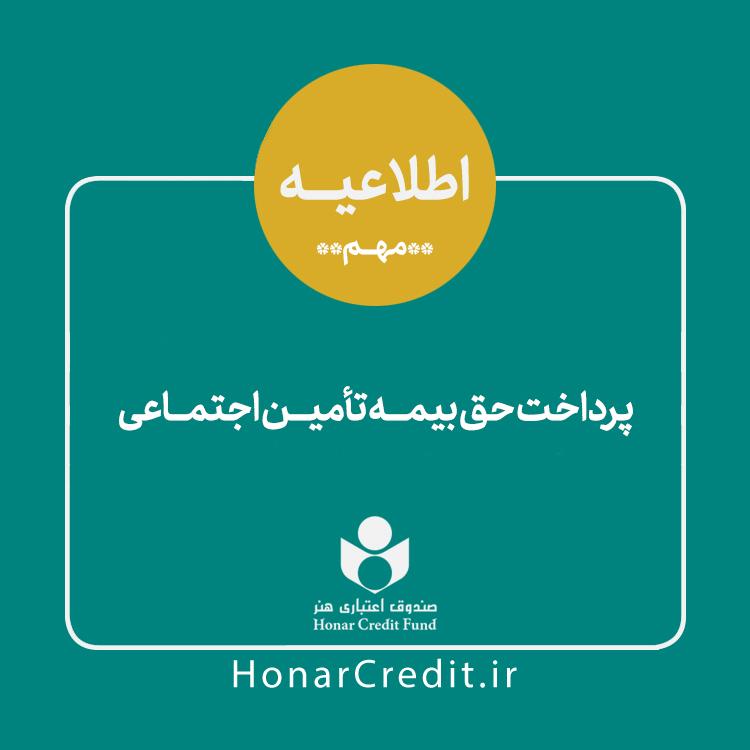 اطلاعیه صندوق اعتباری هنر در خصوص نحوه پرداخت حق بیمه بهار