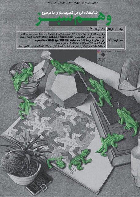 فراخوان نمایشگاه گروهی تصویرسازی با موضوع «وهم سبز»