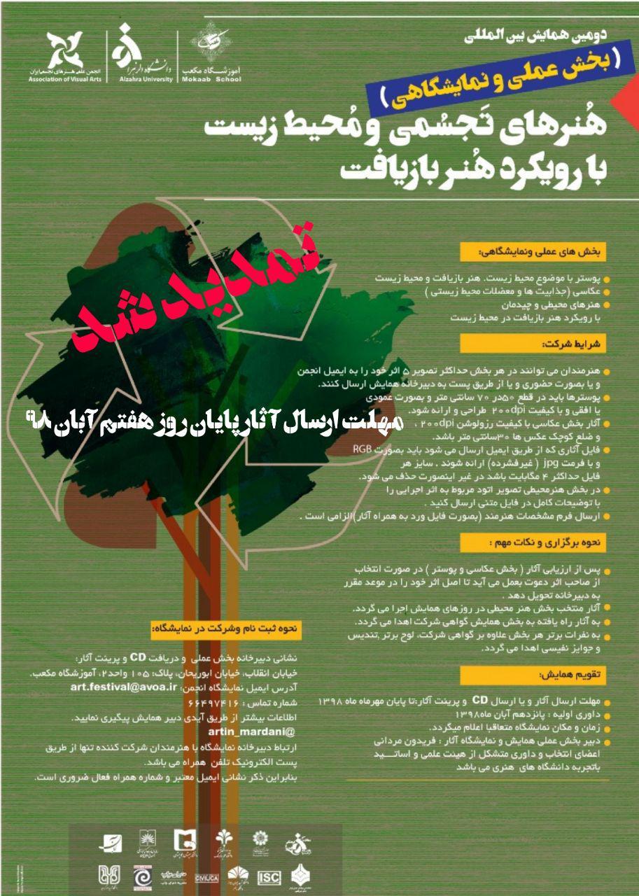 فراخوان بخش عملی و نمایشگاهی همایشهای بین المللی مبانی نظری هنرهای تجسمی ایران و دومین همایش بین المللی هنرهای تجسمی و محیط زیست با رویکرد هنر بازیافت