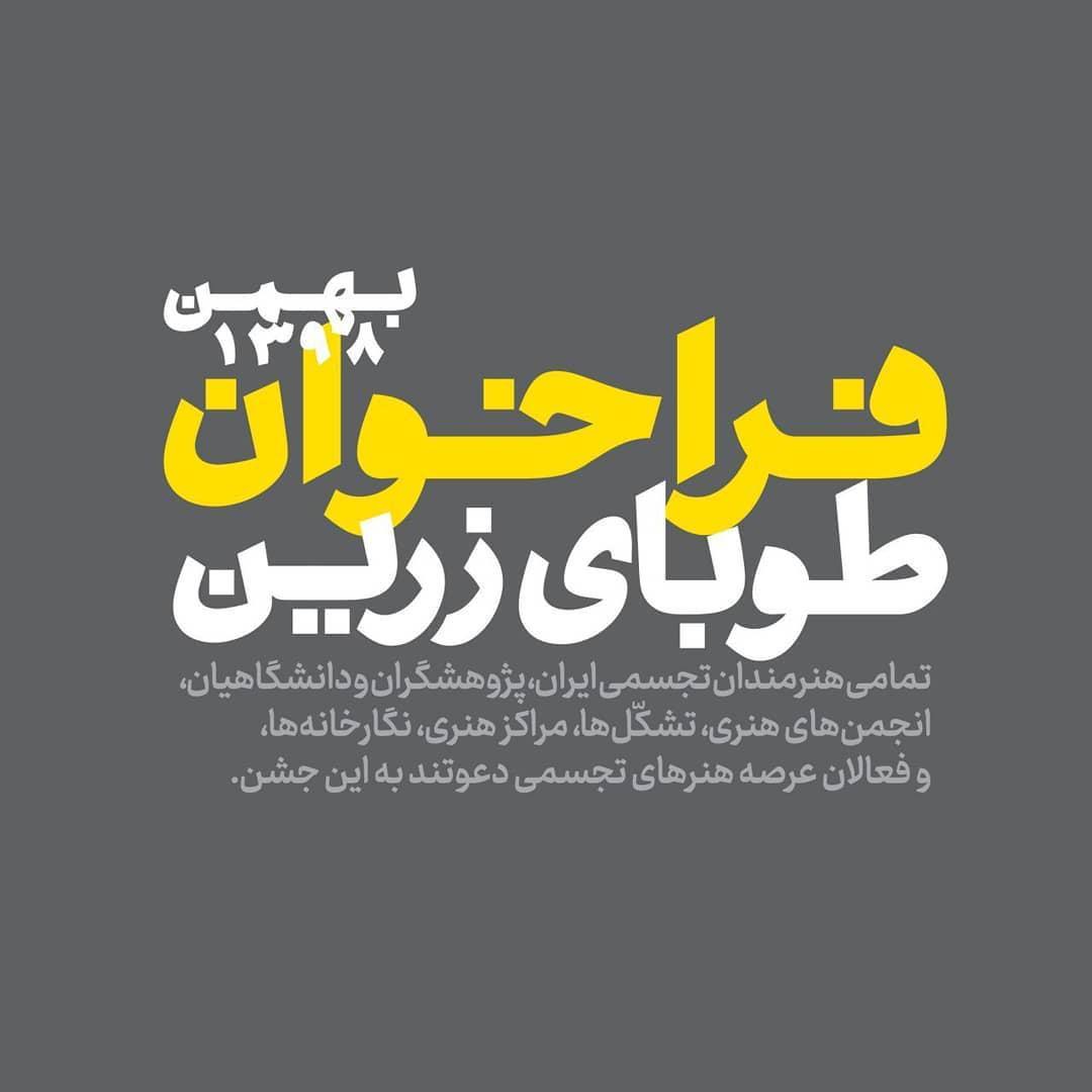 فراخوان دوازدهمین جشنواره هنرهای تجسمی فجر (طوبای زرین)