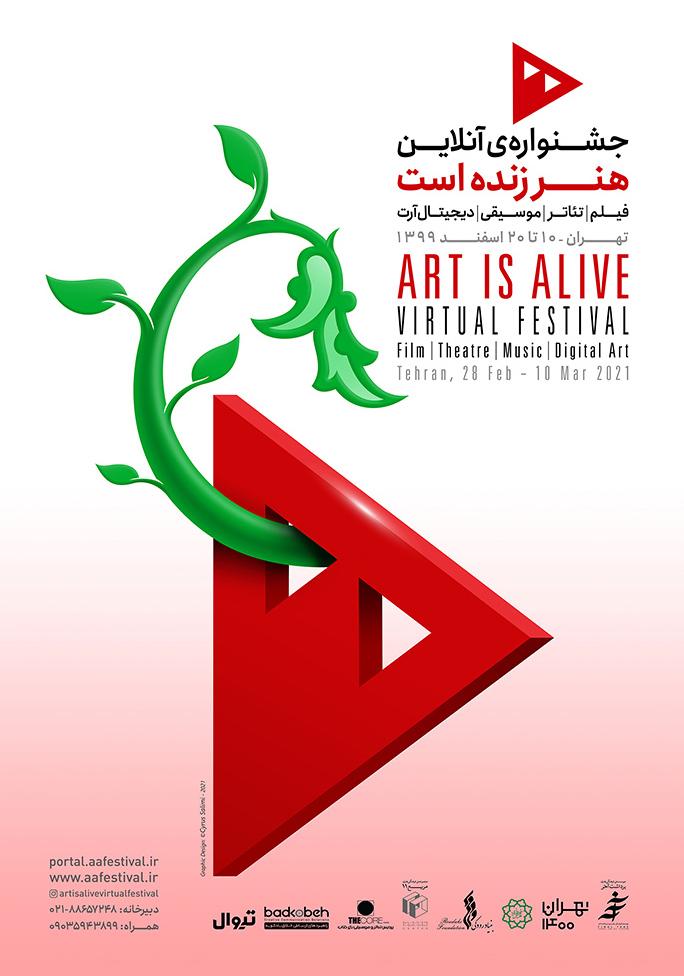 رونمایی از پوستر جشنواره «هنر زنده است»