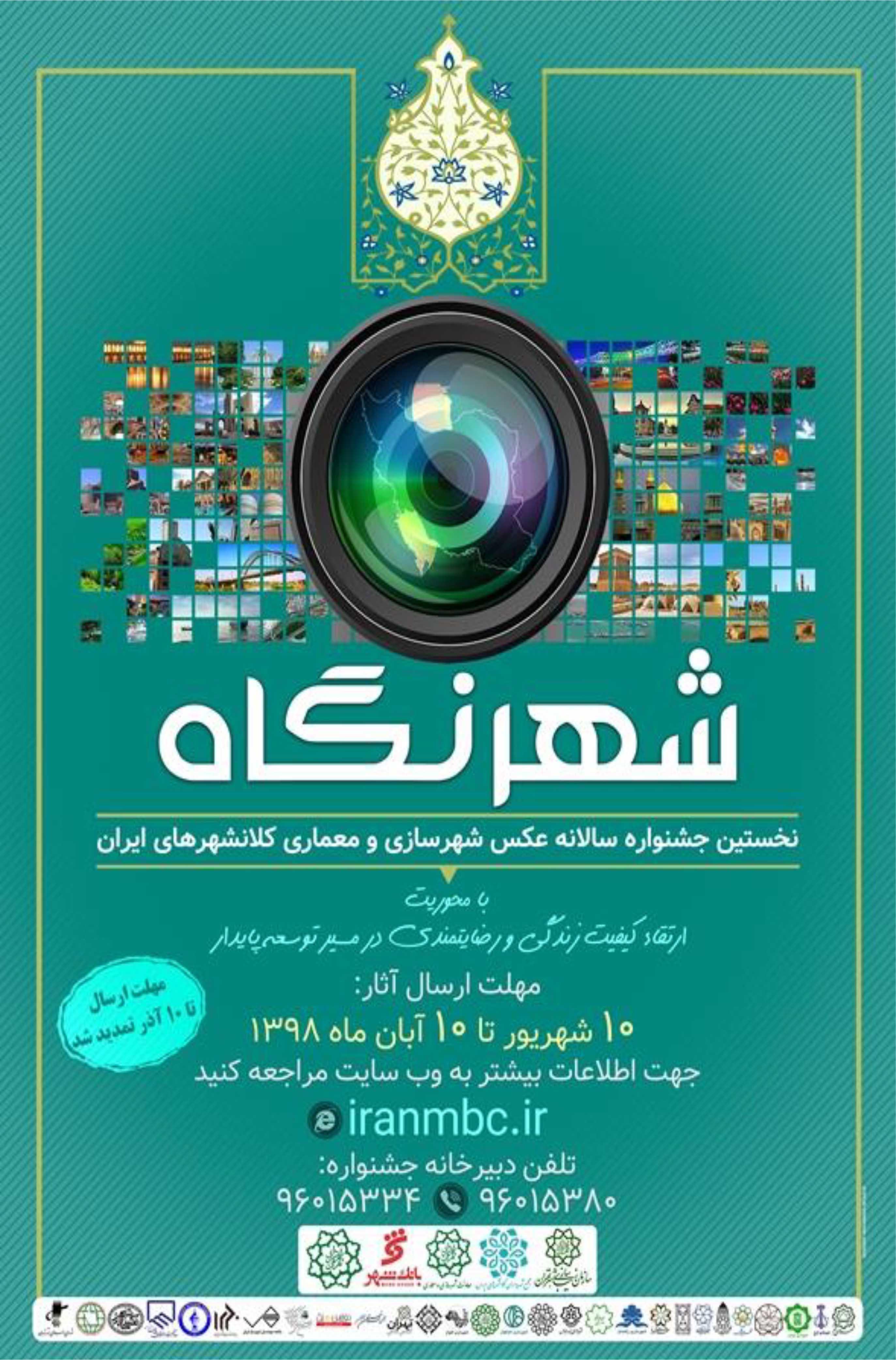 جشنواره سالانه عکس شهرسازی و معماری کلانشهرهای ایران