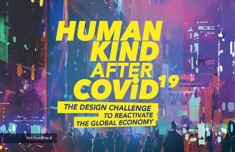 فراخوان رقابت بشر پس از COVID-19