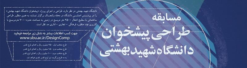 طراحی مسابقه طراحی پیشخوان دانشگاه شهید بهشتی