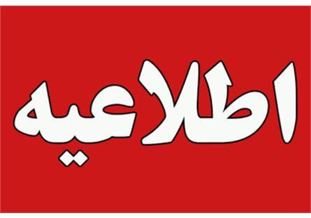اطلاعیه وزارت فرهنگ و ارشاد اسلامی درباره تشکیل انجمنهای سراسری فرهنگ، هنر و رسانه