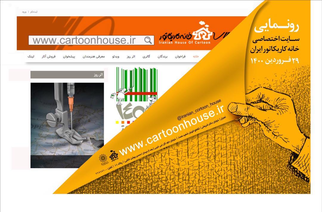 سایت اختصاصی خانه کاریکاتور ایران رونمایی می شود