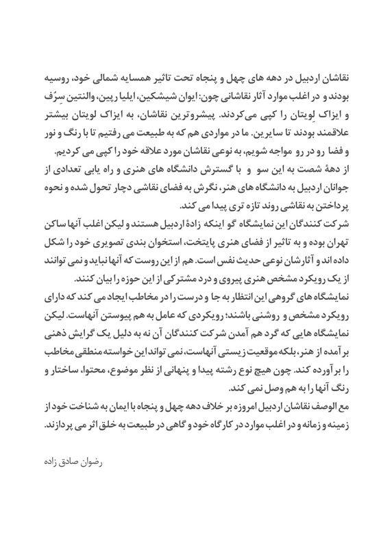 گزارش تصویری نمایشگاه نقاشان معاصر اردبیل در نگارخانه لاله