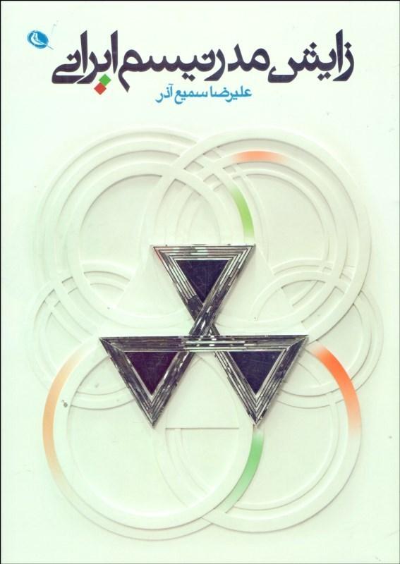 زایش مدرنیسم ایرانی